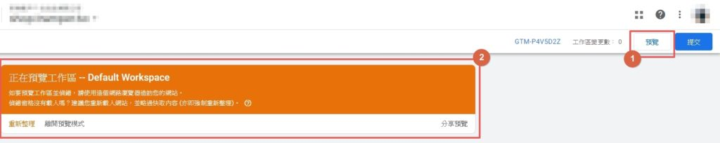5 分鐘安裝 GTM 在你的 WordPress 網站上,利用 GA 開始追蹤網站數據 | 18
