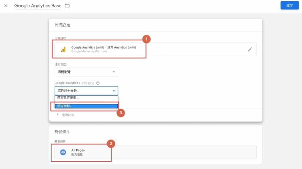5 分鐘安裝 GTM 在你的 WordPress 網站上,利用 GA 開始追蹤網站數據 | 28