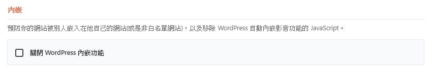 WP Rocket 外掛教學,提升 100% WordPress 網頁載入速度 | 20