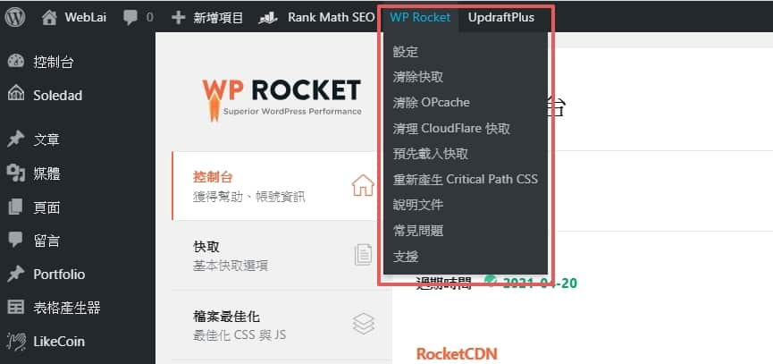 WP Rocket 外掛教學,提升 100% WordPress 網頁載入速度 | 35