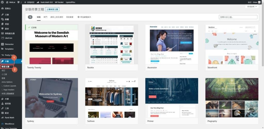 【2021】WordPress 完整教學,新手30分鐘從零架出專業網站 | 92