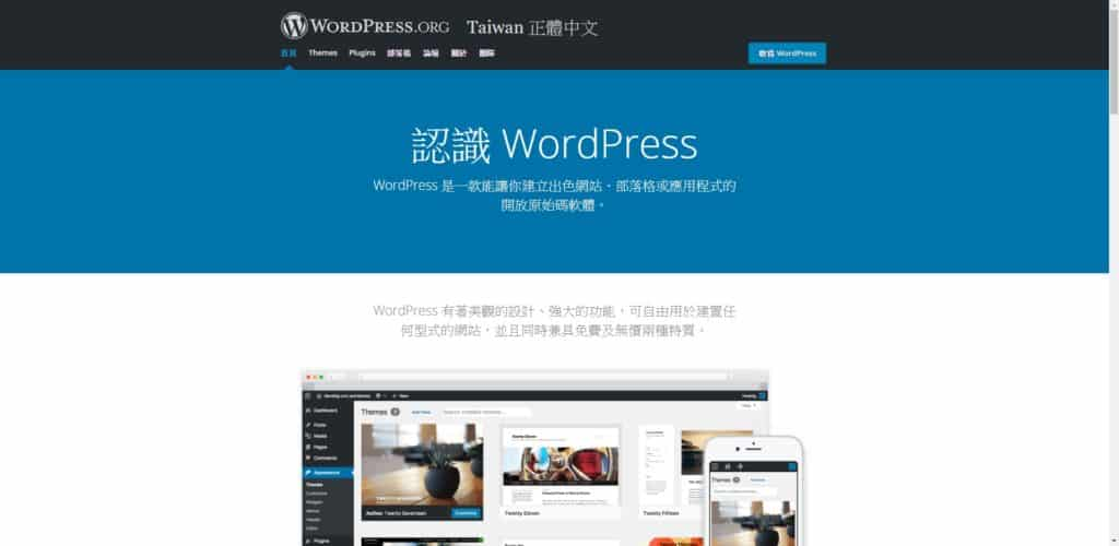 【2021】WordPress 完整教學,新手30分鐘從零架出專業網站 | 5