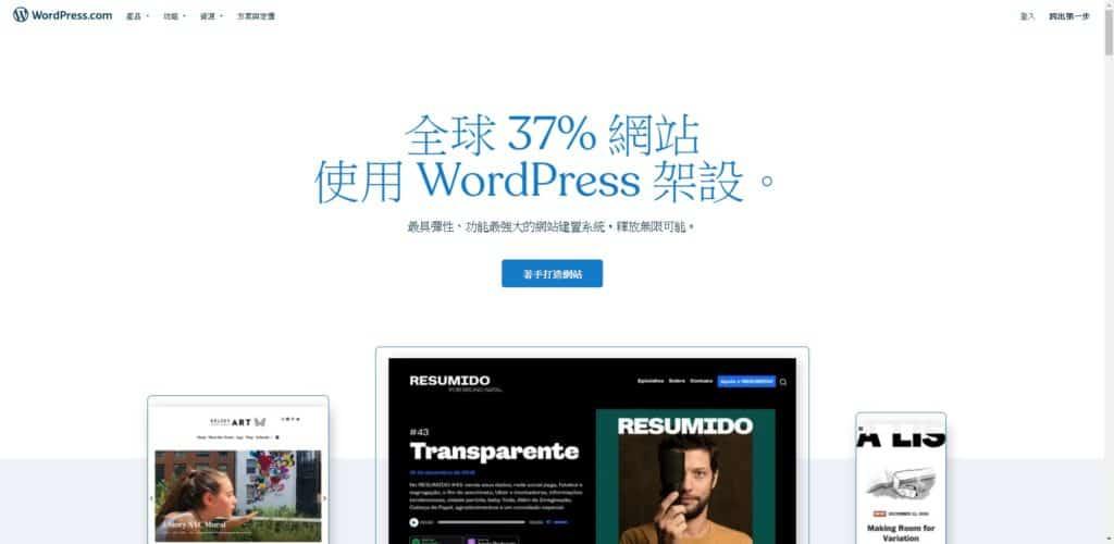 【2021】WordPress 完整教學,新手30分鐘從零架出專業網站 | 3