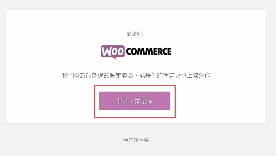 【2021】Woocommerce 教學,不懂程式照樣自架電商網站 | 17