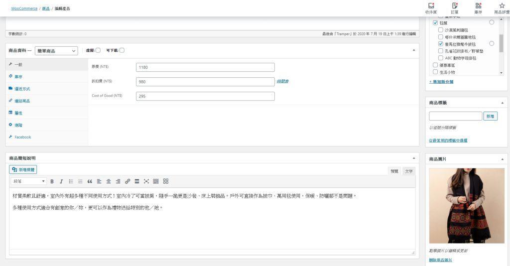 【2021】Woocommerce 教學,不懂程式照樣自架電商網站 | 20