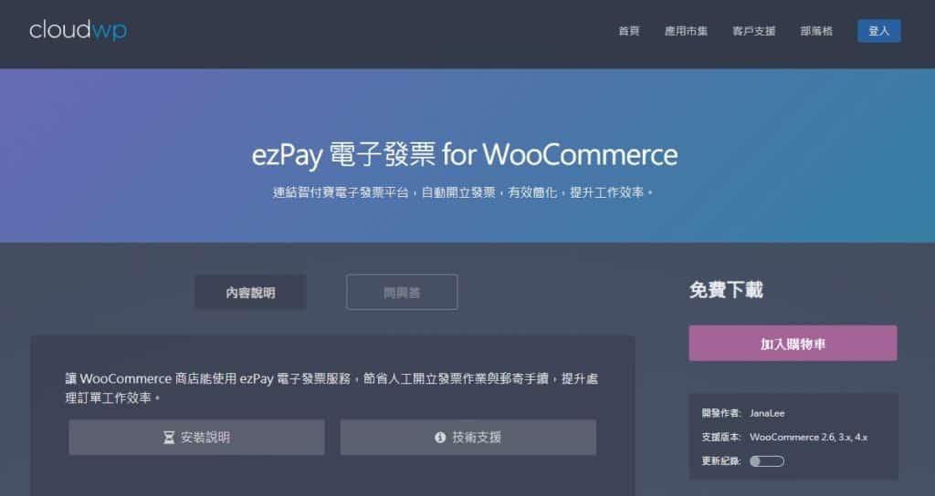 【2021】Woocommerce 教學,不懂程式照樣自架電商網站 | 42