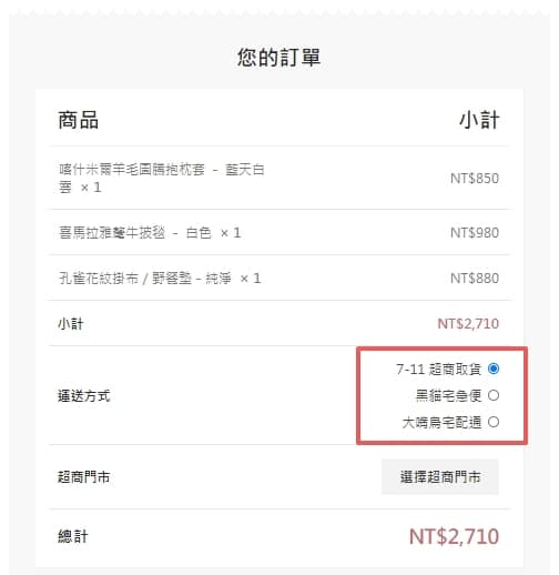 【2021】Woocommerce 教學,不懂程式照樣自架電商網站 | 48