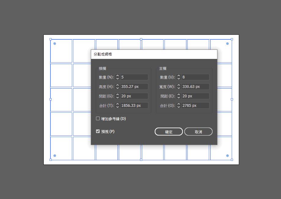 第一次用 illustrator 就上手,利用網格系統進行排版設計簡易海報 | 8