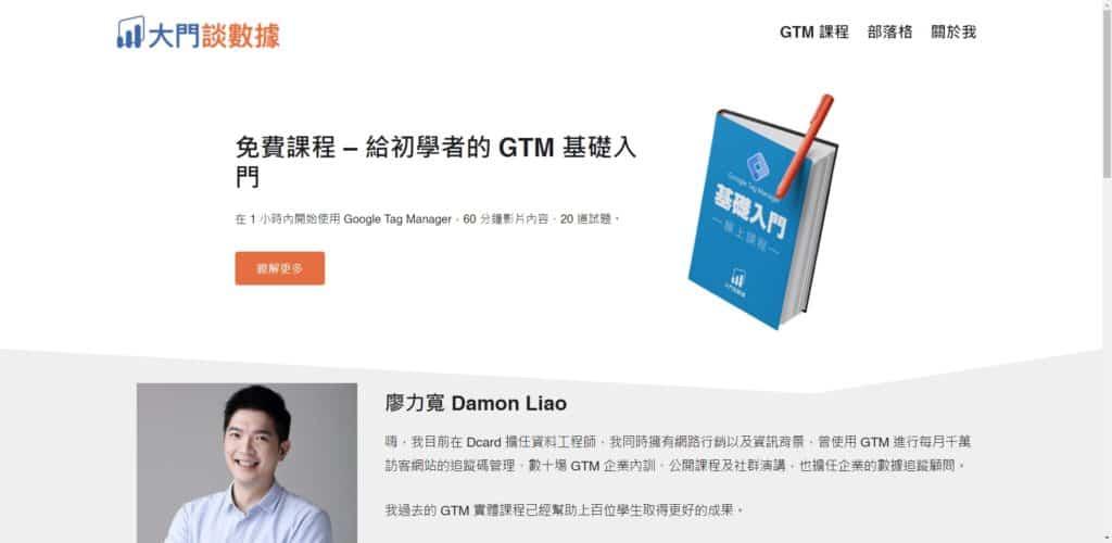 5 分鐘安裝 GTM 在你的 WordPress 網站上,利用 GA 開始追蹤網站數據 | 33