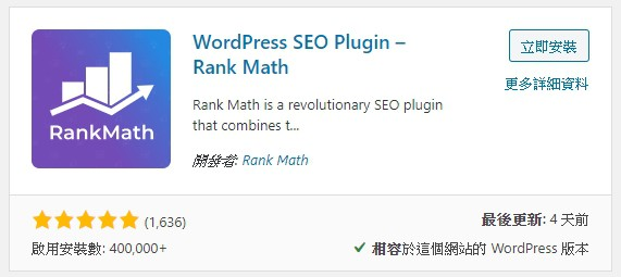 【2021】Rank Math 完整教學,WordPress 最佳 SEO 外掛 | 7