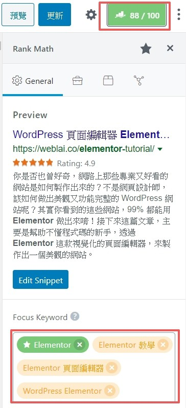 【2021】Rank Math 完整教學,WordPress 最佳 SEO 外掛 | 28