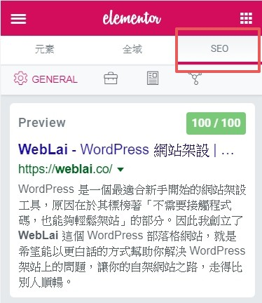 【2021】Rank Math 完整教學,WordPress 最佳 SEO 外掛 | 49