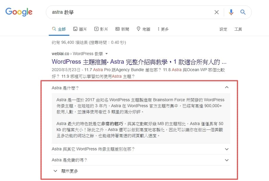 【2021】Rank Math 完整教學,WordPress 最佳 SEO 外掛 | 40