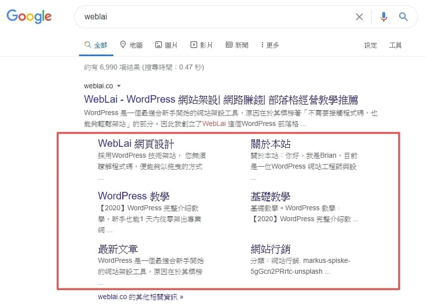 【2021】Rank Math 完整教學,WordPress 最佳 SEO 外掛 | 43