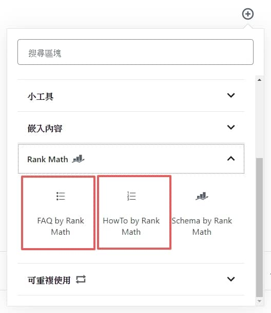 【2021】Rank Math 完整教學,WordPress 最佳 SEO 外掛 | 50