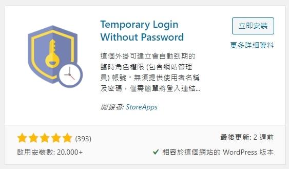 如何正確地開放 WordPress 後台權限給合作廠商,並且保護自己資料安全? | 4