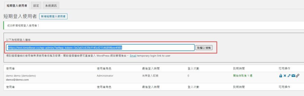 如何正確地開放 WordPress 後台權限給合作廠商,並且保護自己資料安全? | 6