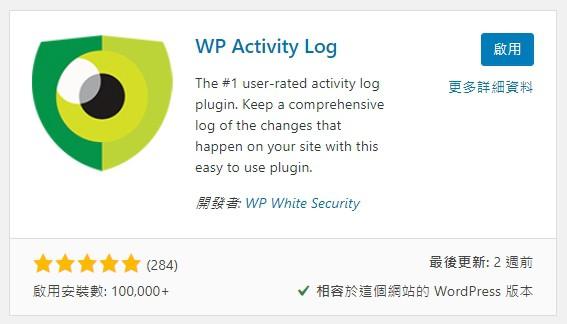 如何正確地開放 WordPress 後台權限給合作廠商,並且保護自己資料安全? | 9