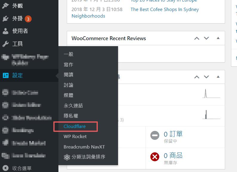 【2021】Cloudflare CDN 教學,免費提升 WordPress 網站速度 50 % | 32