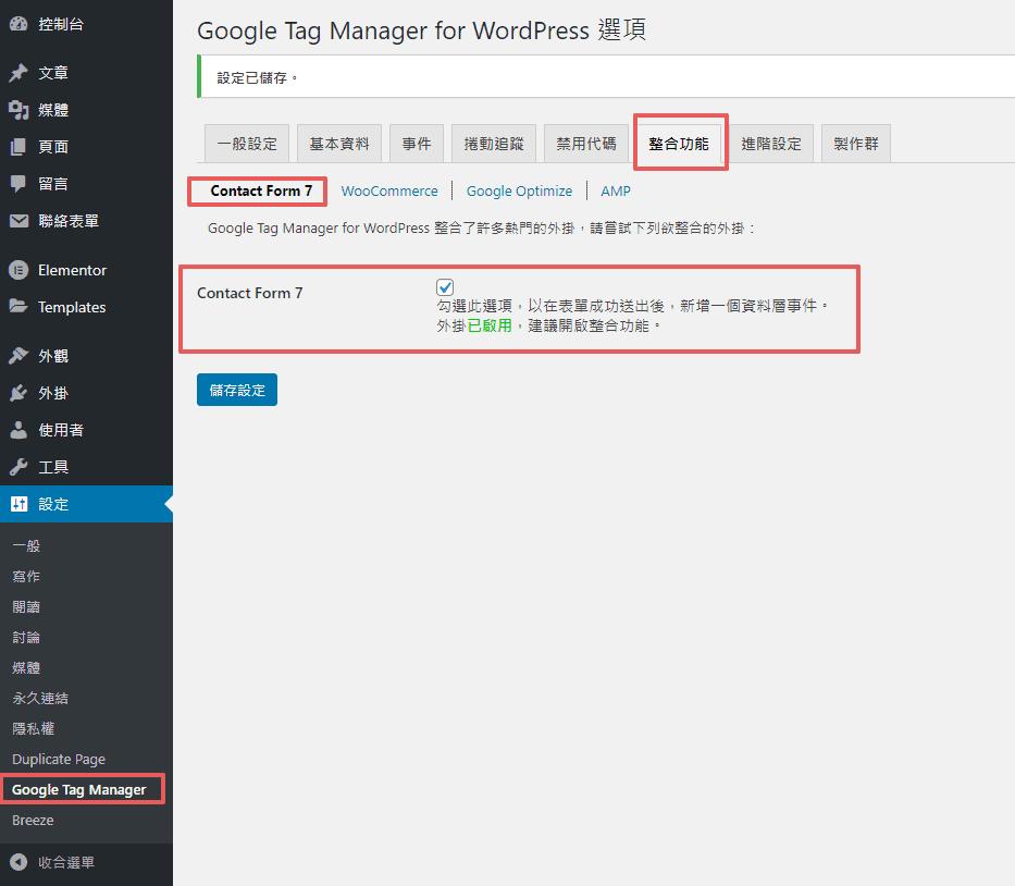 如何在 GA 中追蹤 Contact Form 7 與 Elementor 表單提交轉換? | 8