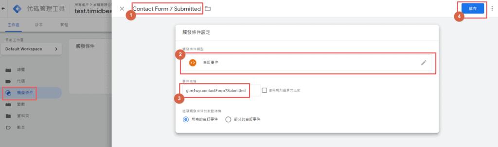 如何在 GA 中追蹤 Contact Form 7 與 Elementor 表單提交轉換? | 13