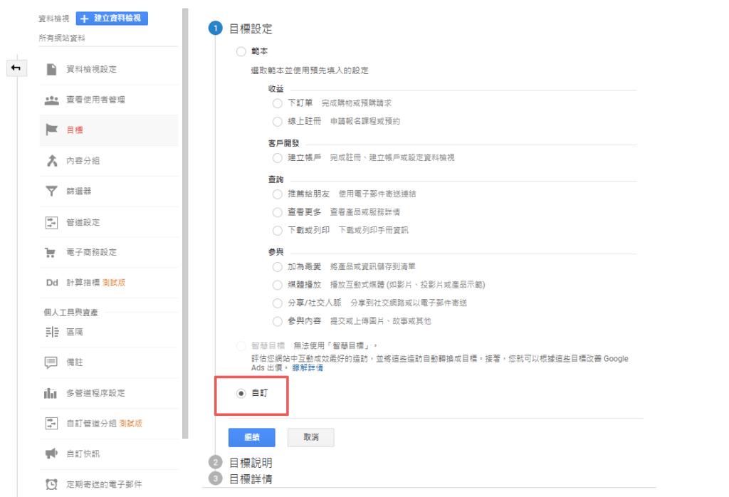 如何在 GA 中追蹤 Contact Form 7 與 Elementor 表單提交轉換? | 17