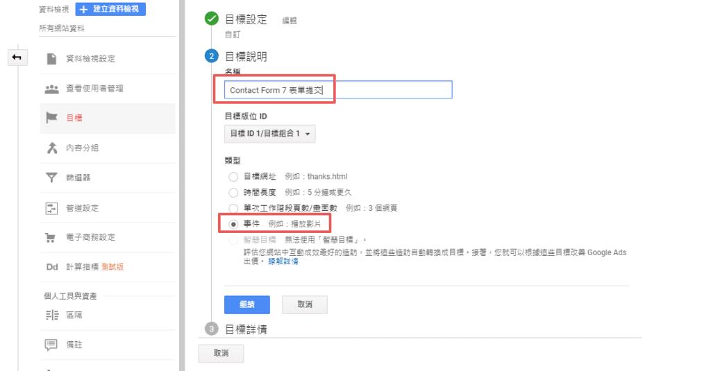 如何在 GA 中追蹤 Contact Form 7 與 Elementor 表單提交轉換? | 18