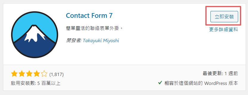 如何在 GA 中追蹤 Contact Form 7 與 Elementor 表單提交轉換? | 5