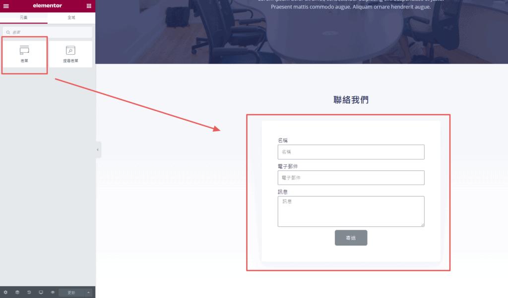 如何在 GA 中追蹤 Contact Form 7 與 Elementor 表單提交轉換? | 23