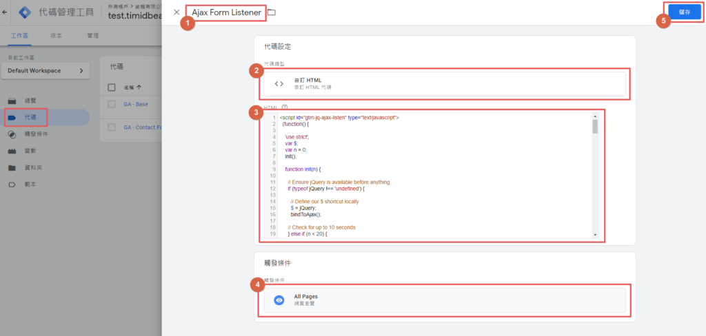 如何在 GA 中追蹤 Contact Form 7 與 Elementor 表單提交轉換? | 24