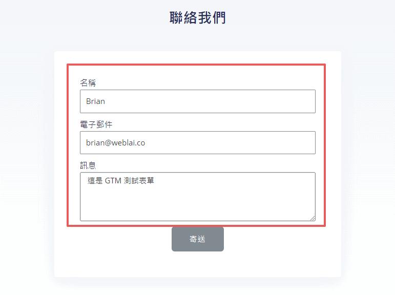 如何在 GA 中追蹤 Contact Form 7 與 Elementor 表單提交轉換? | 28