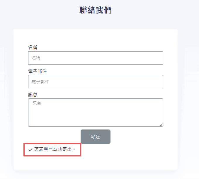 如何在 GA 中追蹤 Contact Form 7 與 Elementor 表單提交轉換? | 29