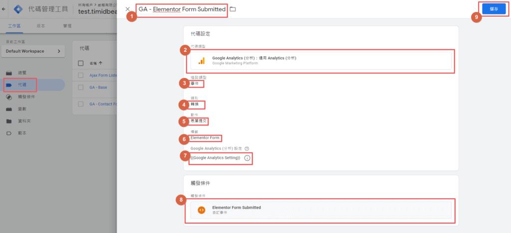 如何在 GA 中追蹤 Contact Form 7 與 Elementor 表單提交轉換? | 33