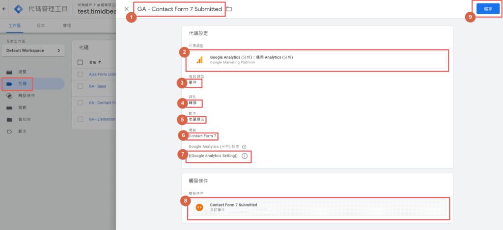 如何在 GA 中追蹤 Contact Form 7 與 Elementor 表單提交轉換? | 14