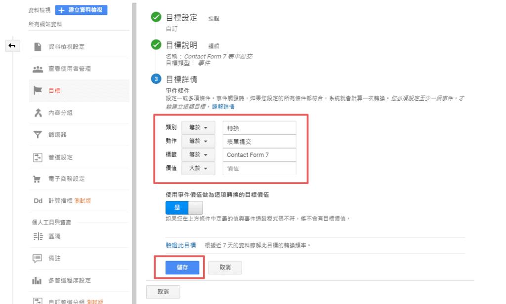 如何在 GA 中追蹤 Contact Form 7 與 Elementor 表單提交轉換? | 19