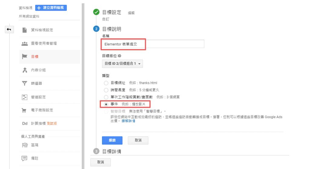 如何在 GA 中追蹤 Contact Form 7 與 Elementor 表單提交轉換? | 37