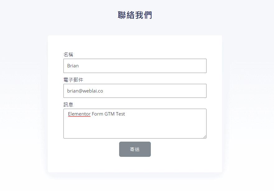 如何在 GA 中追蹤 Contact Form 7 與 Elementor 表單提交轉換? | 39