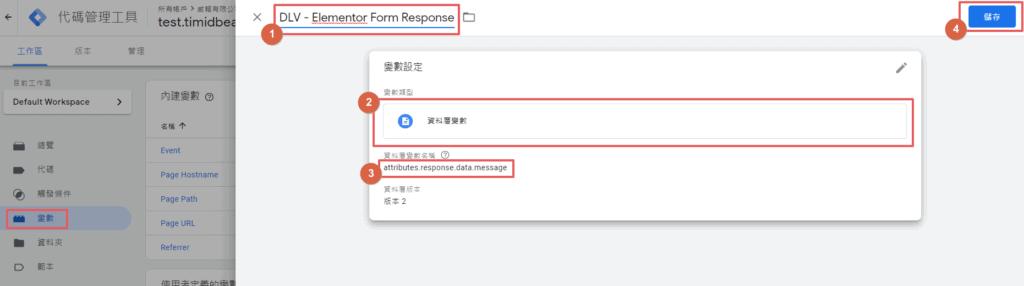 如何在 GA 中追蹤 Contact Form 7 與 Elementor 表單提交轉換? | 31