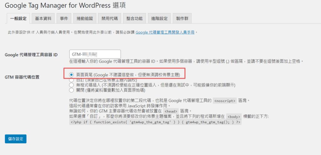 5 分鐘安裝 GTM 在你的 WordPress 網站上,利用 GA 開始追蹤網站數據   17
