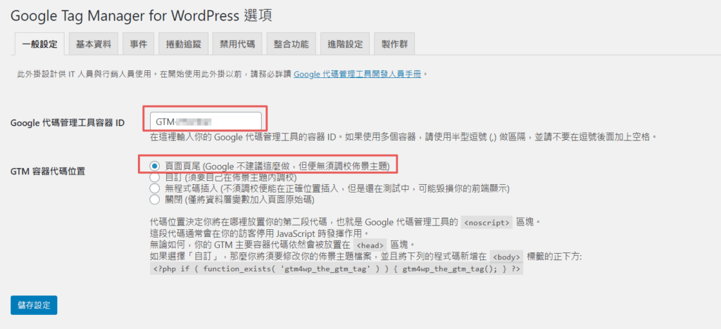 5 分鐘安裝 GTM 在你的 WordPress 網站上,利用 GA 開始追蹤網站數據   11