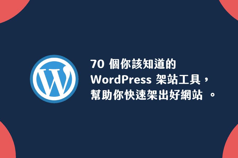 70 個你該知道的 WordPress 架站工具,幫助你快速架出好網站 。
